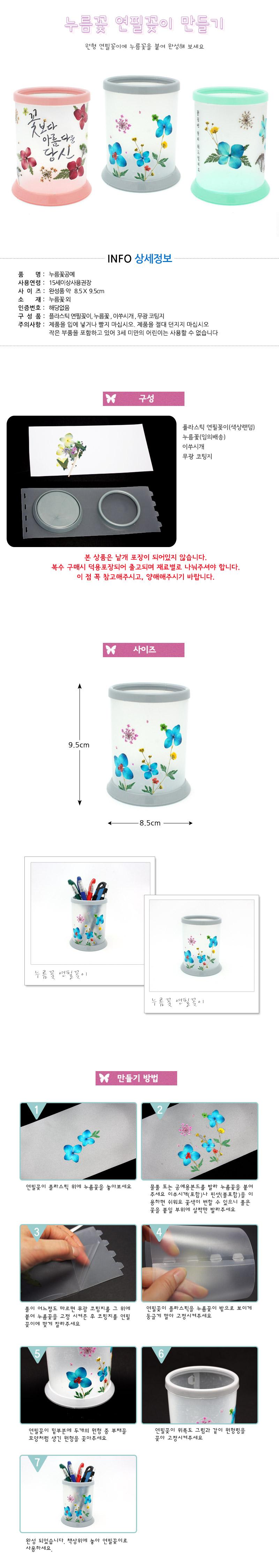 누름꽃 연필꽂이 만들기 -DIY- - 에코키즈, 3,800원, 압화 공예, 수납/주머니 패키지