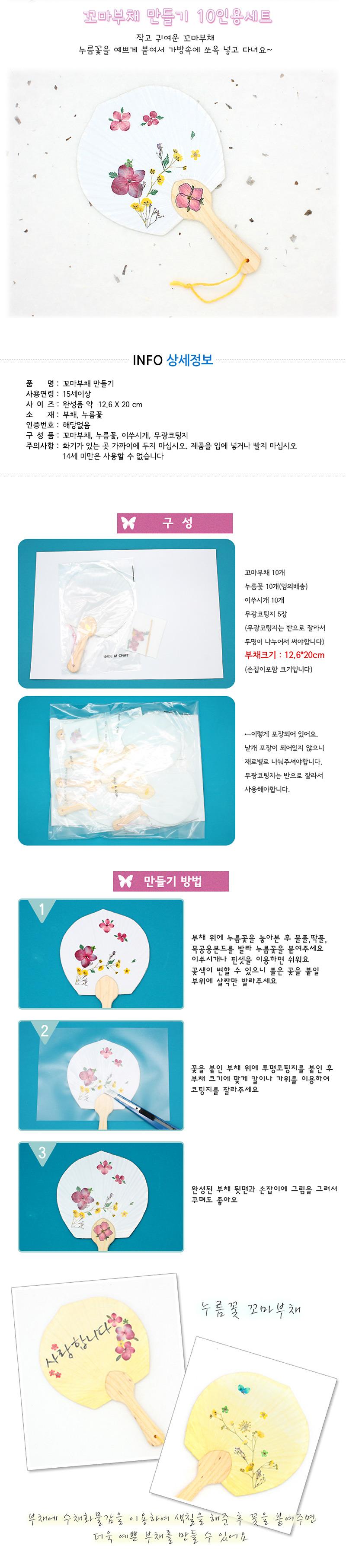 누름꽃공예-꼬마부채만들기(10인용세트) - 에코키즈, 25,000원, 압화 공예, 수납/주머니 패키지