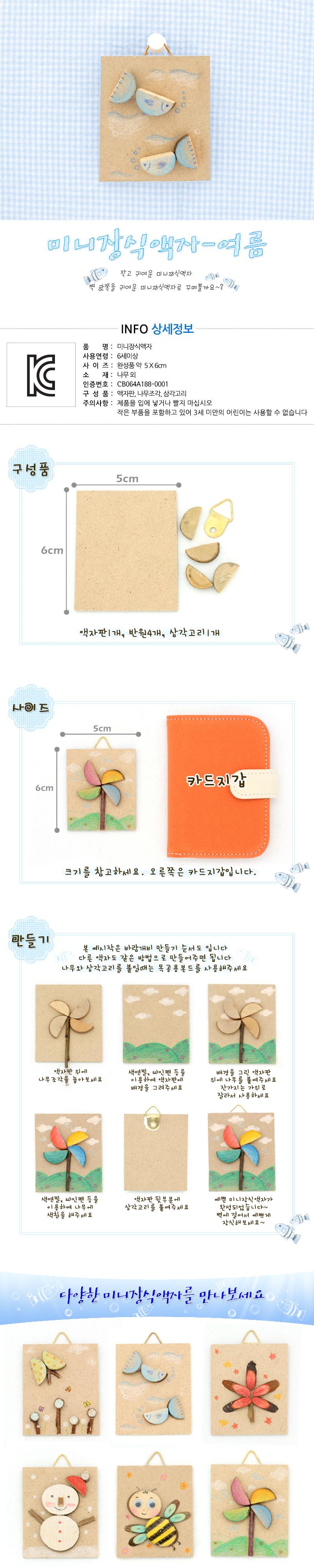 미니장식액자-여름 - 에코키즈, 1,800원, 우드공예, 우드공예 패키지
