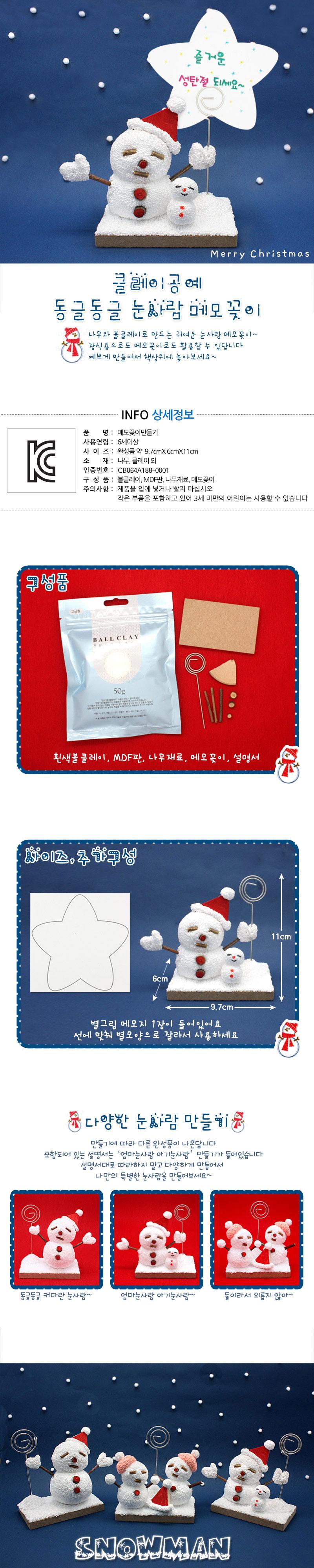 클레이공예-동글동글 눈사람 메모꽂이 - 에코키즈, 2,700원, 클레이공예, 클레이공예 만들기 패키지