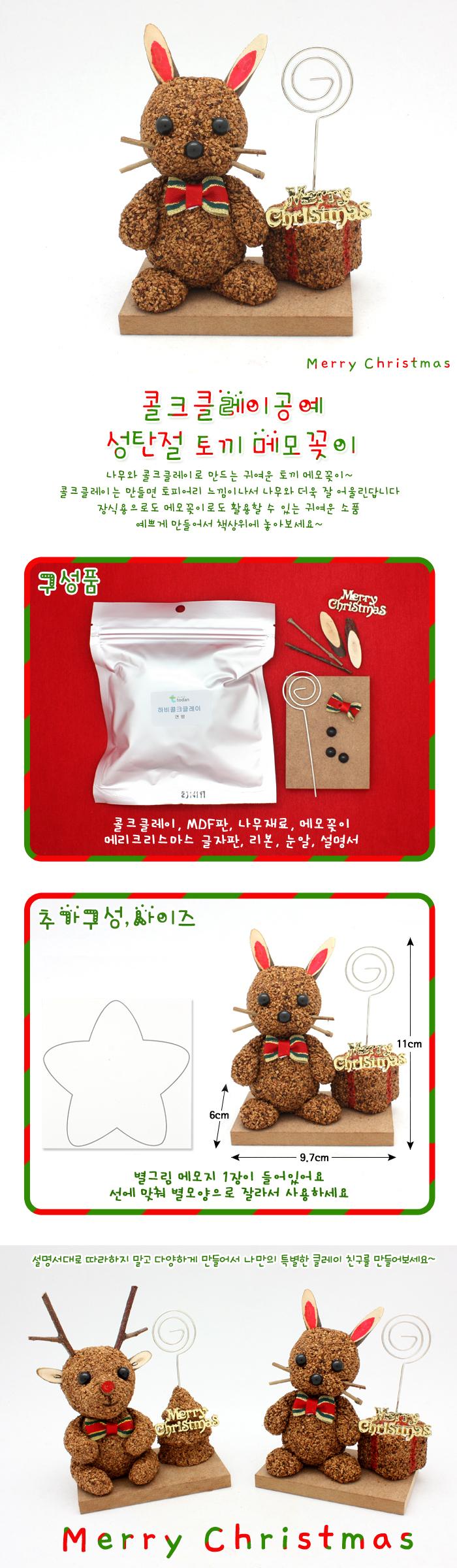 콜크클레이공예-성탄절 토끼 메모꽂이 - 에코키즈, 3,000원, 클레이공예, 클레이공예 만들기 패키지