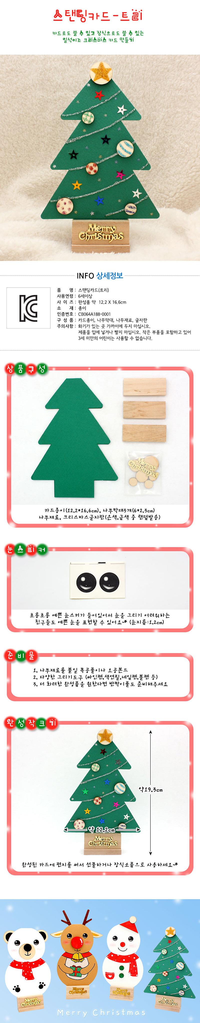 크리스마스스탠딩카드-스탠딩트리 - 에코키즈, 2,600원, 종이공예/북아트, 카드 패키지