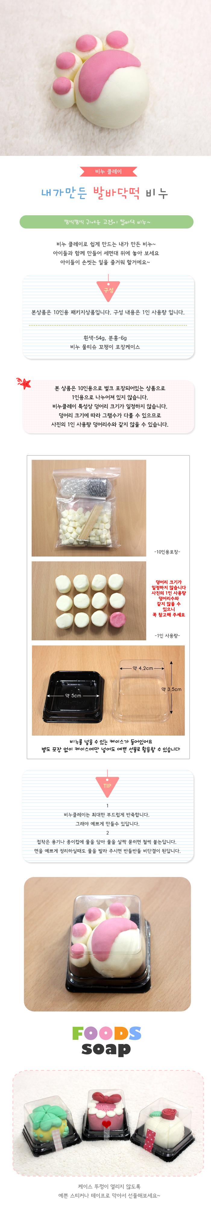 비누클레이-발바닥떡비누(10인용) - 에코키즈, 22,000원, 비누공예, 비누공예패키지