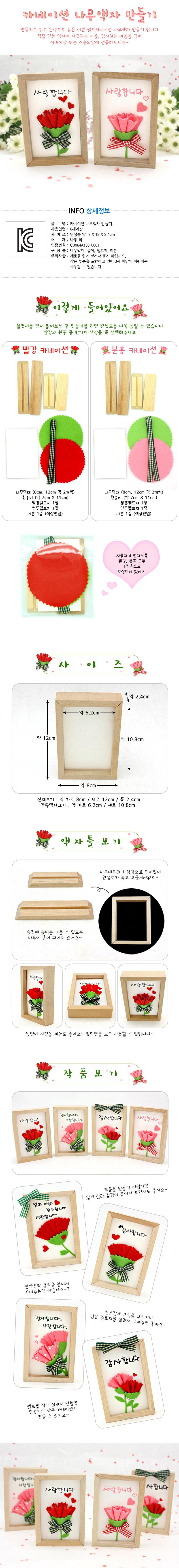 카네이션 나무액자 만들기 - 에코키즈, 2,400원, 압화 공예, 열쇠고리/소품 패키지