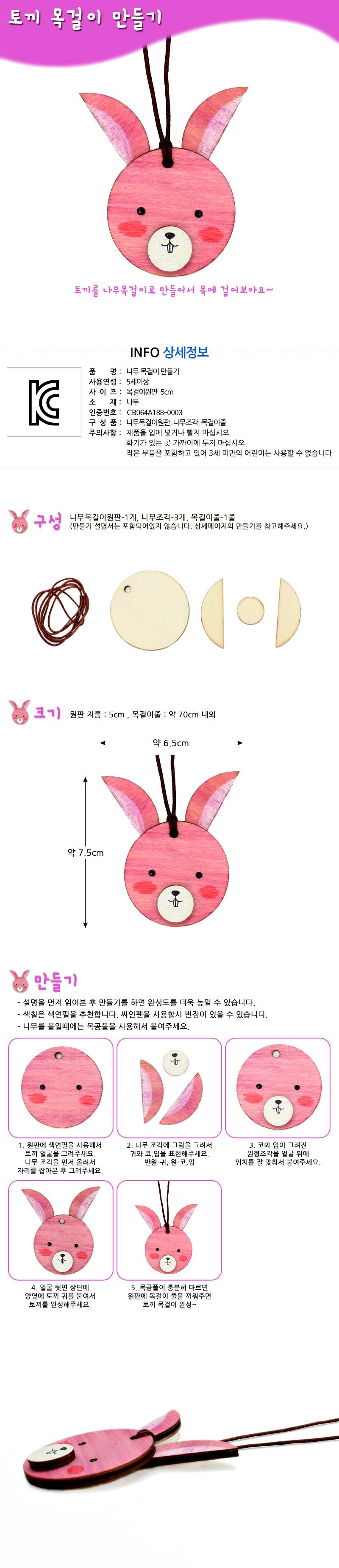 new나무목걸이만들기-토끼 - 에코키즈, 1,300원, 우드공예, 우드공예 패키지