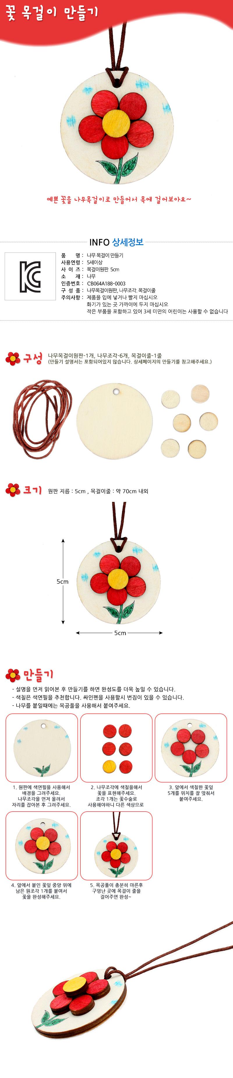 new나무목걸이만들기-꽃 - 에코키즈, 1,300원, 우드공예, 우드공예 패키지