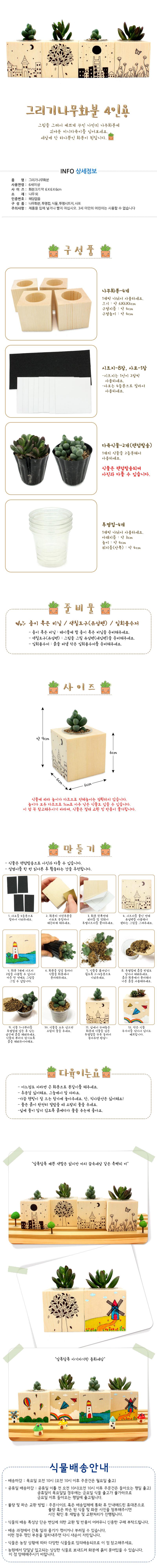 그리기나무화분 (4인용세트) - 에코키즈, 14,800원, 허브/다육/선인장, 다육/선인장