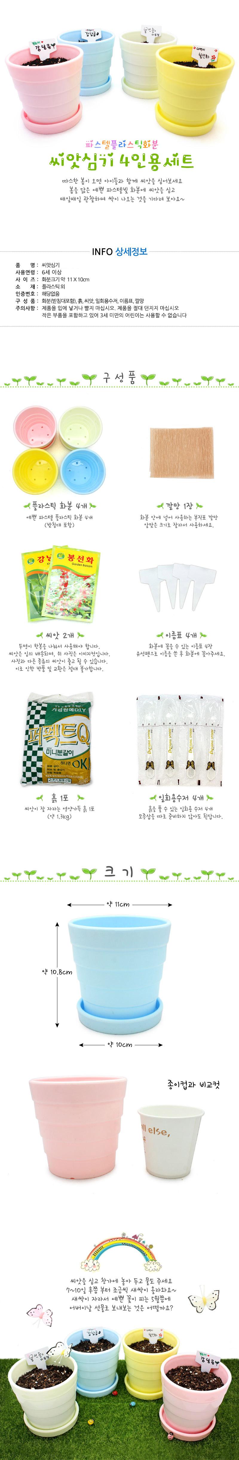 파스텔화분 씨앗심기 (4인용세트) - 에코키즈, 18,000원, 새싹/모종키우기, 씨앗