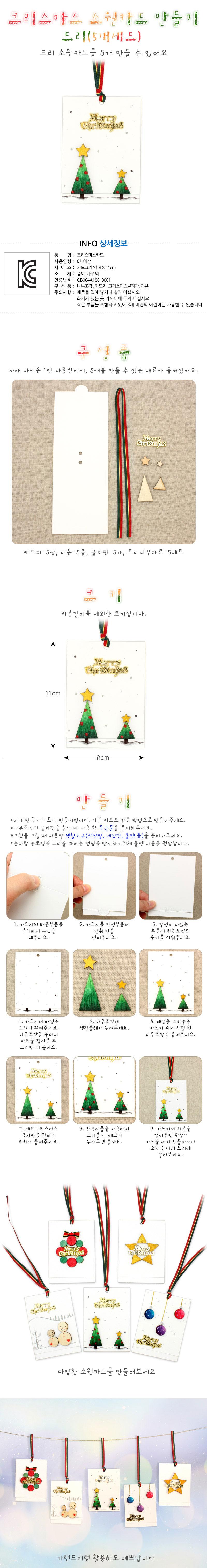 크리스마스 소원카드(5인세트)-트리 - 에코키즈, 9,000원, 우드공예, 우드공예 패키지