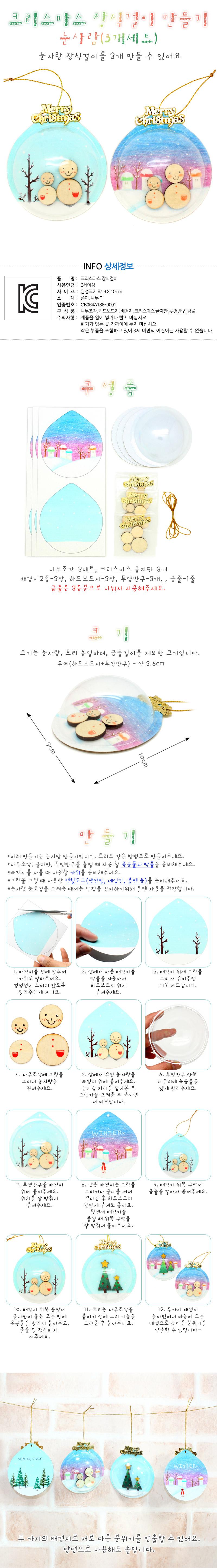 크리스마스 장식걸이(3인세트)-눈사람 - 에코키즈, 9,000원, 우드공예, 우드공예 패키지