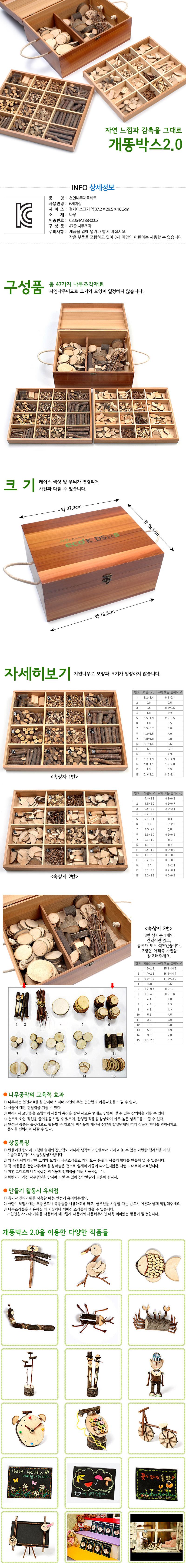 개똥박스 2.0 - 에코키즈, 148,000원, 우드공예, 우드공예 재료