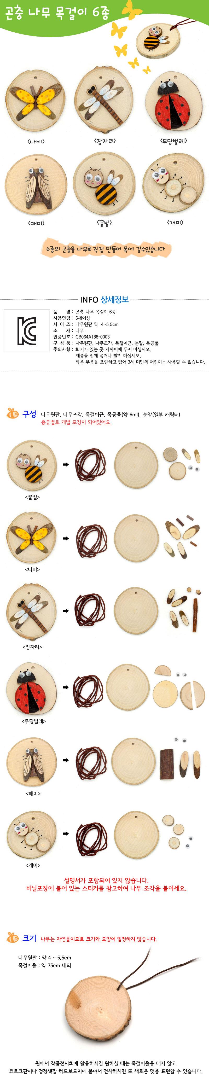 곤충 나무 목걸이 만들기 6종 - 에코키즈, 7,800원, 우드공예, 우드공예 패키지