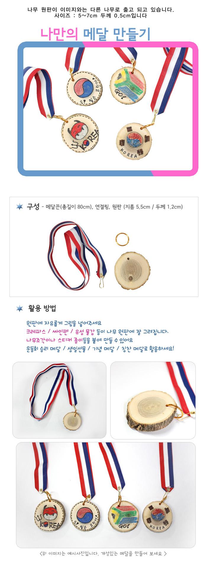 나만의 메달 만들기 - 에코키즈, 1,500원, 우드공예, 우드공예 패키지